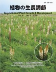 『植物の生長調節 Regulation of Plant Growth & Development』第51巻2号
