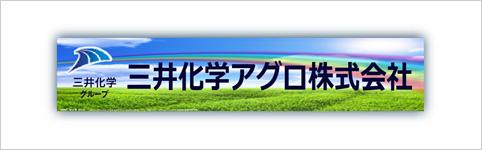 三井化学アグロ