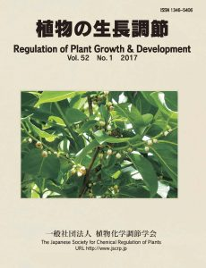 『植物の生長調節 Regulation of Plant Growth & Development』第52巻1号