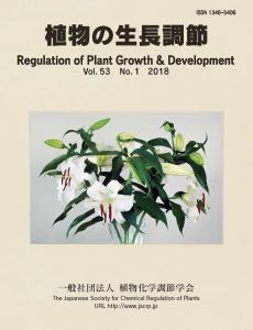 『植物の生長調節 Regulation of Plant Growth & Development』第53巻1号