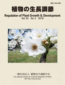 『植物の生長調節 Regulation of Plant Growth & Development』第53巻2号