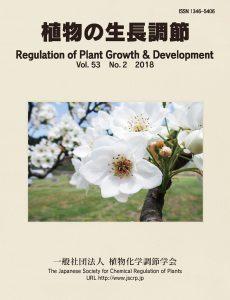 『植物の生長調節 Regulation of Plant Growth & Development』第53巻2号