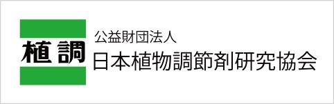 公益財団法人日本植物調節剤研究協会