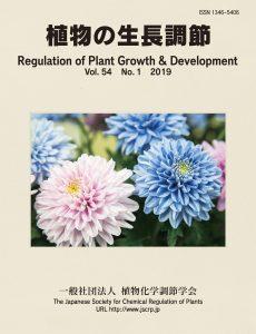 『植物の生長調節 Regulation of Plant Growth & Development』第54巻1号
