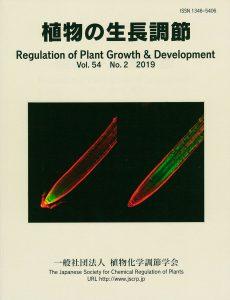『植物の生長調節 Regulation of Plant Growth & Development』第54巻2号