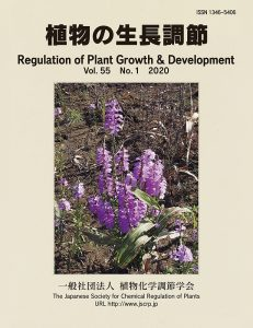 植物の生長調節 Regulation of Plant Growth & Development』第55巻1号
