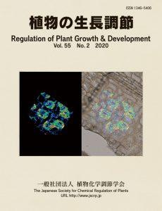 『植物の生長調節 Regulation of Plant Growth & Development』第55巻2号