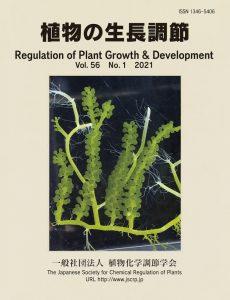 『植物の生長調節 Regulation of Plant Growth & Development』第56巻1号